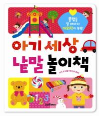 아기 세상 낱말 놀이책(플랩북)
