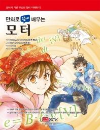 모터(만화로 쉽게 배우는)