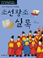 조선왕조실록(신나는 교과연계 체험학습 10)