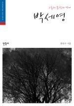 박세영(그들의 문학과 생애)