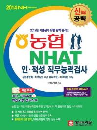 농협 NHAT 인 적성 직무능력검사(2014)(신공략)(개정판)(CD1장포함)