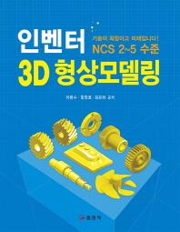 인벤터 3D 형상모델링