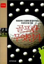 골프란 무엇인가(개정판)(양장본 HardCover)