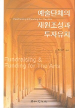 예술단체의 재원조성과 투자유치