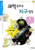 과학공화국 지구법정. 8: 별과 우주(과학공화국 법정 시리즈 39)
