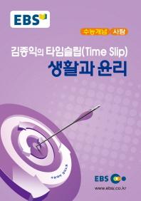 김종익의 타임슬립(Time Slip) 생활과 윤리(EBS 강의노트 수능개념)