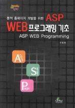 ASP WEB프로그래밍 기초(동적 홈페이지 개발을 위한)