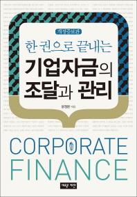 기업자금의 조달과 관리(한 권으로 끝내는)(개정증보판)