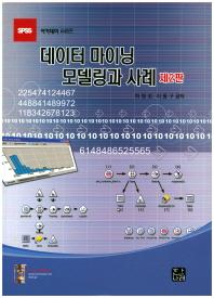 데이터 마이닝 모델링과 사례(2판)(SPSS 아카데미 시리즈)(양장본 HardCover)