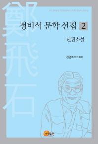 정비석 문학 선집. 2: 단편소설