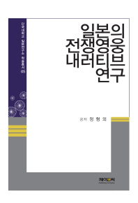 일본의 전쟁영웅 내러티브 연구(단국대학교 일본연구소 학술총서 5)(양장본 HardCover)