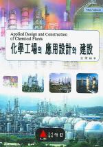화학공장의 응용설계와 건설