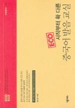 중국어 발음 교실(시작부터 확 다른)(Ecobook Chinese 202)