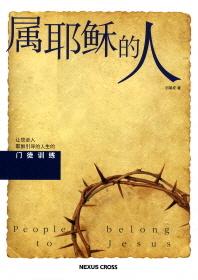 예수님의 사람(중국어)