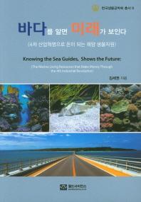 바다를 알면 미래가 보인다(한국생물공학회 총서 9)