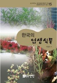 한국의 염생식물(군산대학교 새만금종합개발연구원 환황해새만금연구총서 15)