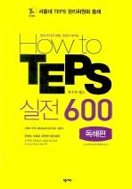 HOW TO TEPS ���� 600 (������)(How to TEPS ���� 600 �ø���)