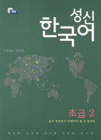 성신 한국어 초급. 2: 음식 주문에서 여행까지 할 수 있어요