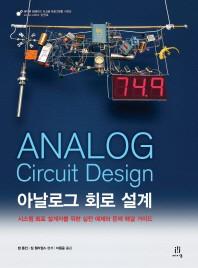 아날로그 회로 설계 Analog Circuit Design(에이콘 임베디드 시스템 프로그래밍 시리즈)