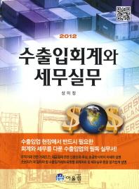 수출입회계와 세무실무(2012)