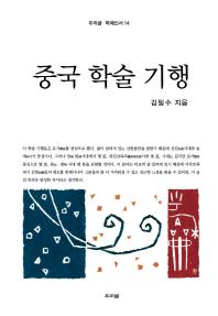 중국 학술 기행(우리글 학예신서 14)(양장본 HardCover)