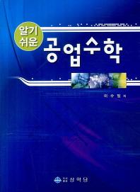 공업수학(알기쉬운)(6판)