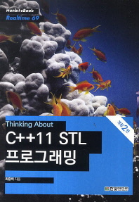 C++11 STL 프로그래밍(Thinking About)(개정판 2판)(Hanbit eBook Realtime 69)
