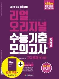 고등 영어 고3 수능기출 5개년 모의고사(2020)(2021 수능대비)