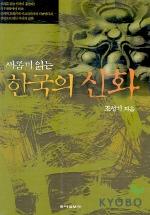 새롭게 읽는 한국의 신화