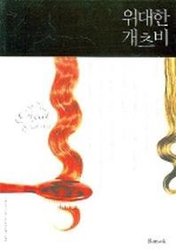 위대한 개츠비(한글판+영문판) 세트(반석영한대역 시리즈 1)(전2권)
