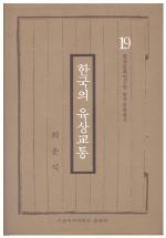 한국의 육상교통