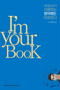 I'm Your BooK: 네이티브가 사용하는 영어패턴은 따로 있다