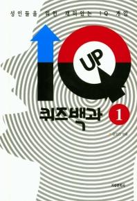 IQ UP 퀴즈백과. 1