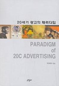 20세기 광고의 패러다임