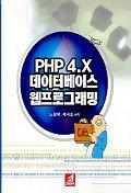 PHP 4.X 데이터베이스 웹프로그래밍