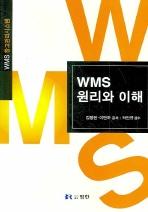 WMS(창고관리시스템) 원리와 이해