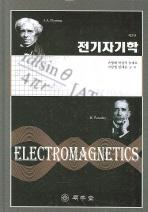 전기자기학 (제3판)(3판)(양장본 HardCover)