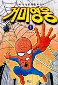 거미영웅 1