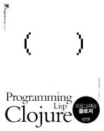 프로그래밍 클로저(LISP)