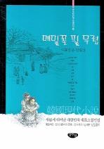 메밀꽃 필 무렵(글누림 한국소설전집 10)