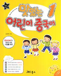 맛있는 어린이 중국어. 1: Main Book