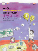 영어로 만나는 초등교과서(EBSe)