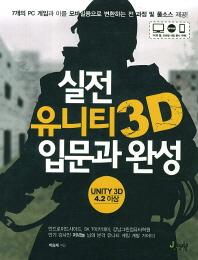 ���� ����Ƽ 3D �Թ��� �ϼ�