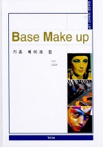 기초 메이크업(Base Make up)