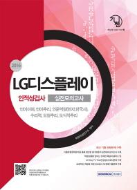 LG디스플레이 인적성검사 실전모의고사(2016)(기쎈)