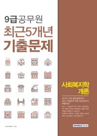 사회복지학개론 최근5개년 기출문제(9급 공무원)