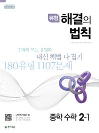 중학 수학 중2-1(유형)(2020)(해결의 법칙)