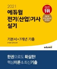 전기설비 설계 및 관리 실기 기본서+7개년 기출(전기(산업)기사)(2021)(에듀윌)