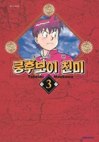 쿵후보이 친미. 3(개정판)(친미 시리즈)