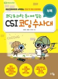 CSI 코딩수사대: 부록(코딩&과학 동시에 잡는)